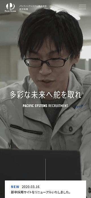パシフィックシステム株式会社の新卒採用サイト SP画像
