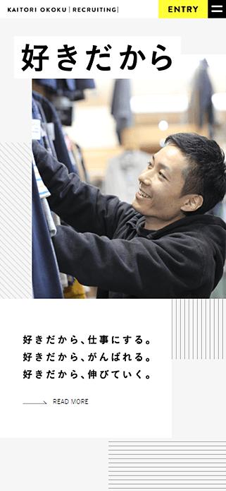 新卒採用サイト 株式会社買取王国 SP画像