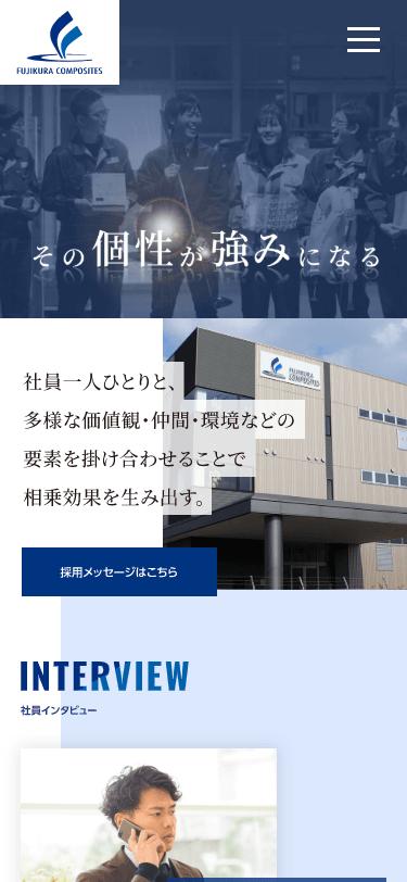 藤倉コンポジット株式会社 - 採用サイト SP画像