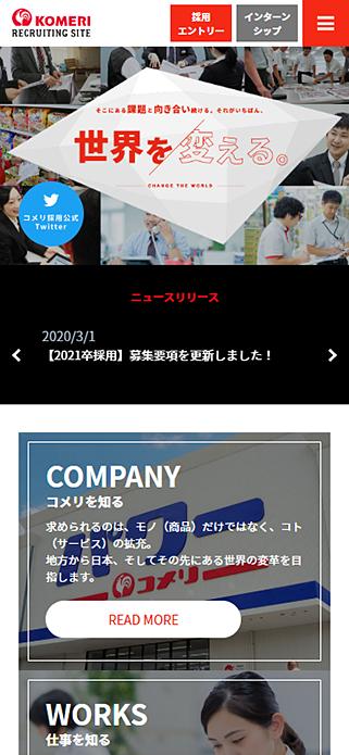 株式会社コメリ 新卒採用情報 SP画像