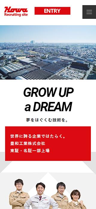 豊和工業株式会社 新卒採用情報 SP画像