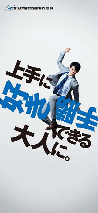 日本軽金属株式会社 採用サイト SP画像