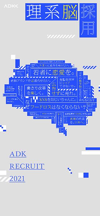理系脳採用 | ADK RECRUIT 2021 SP画像