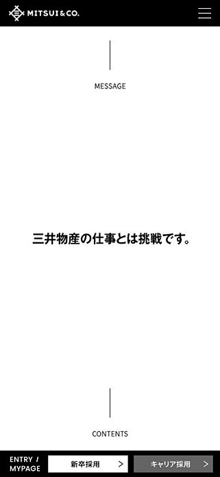 MITSUI & CO. RECRUITING SITE | 三井物産株式会社 SP画像