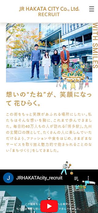 新卒採用サイト   株式会社JR博多シティ SP画像