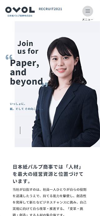 日本紙パルプ商事株式会社   新卒・キャリア採用サイト2021 SP画像