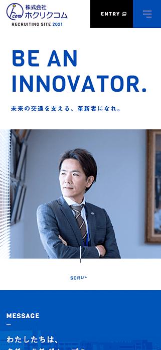 トップページ|株式会社ホクリクコムリクルートサイト SP画像
