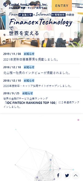 新卒・キャリア採用サイト | 株式会社キャピタル・アセット・プランニング SP画像