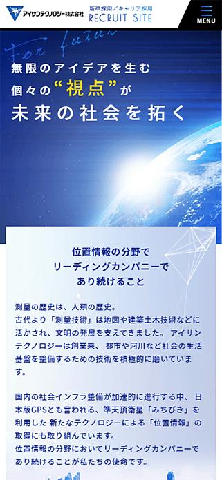 アイサンテクノロジー株式会社 採用サイト SP画像
