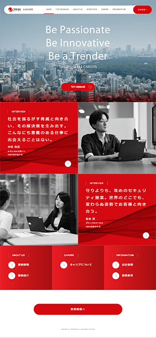 トレンドマイクロ株式会社 中途採用特設サイト SP画像
