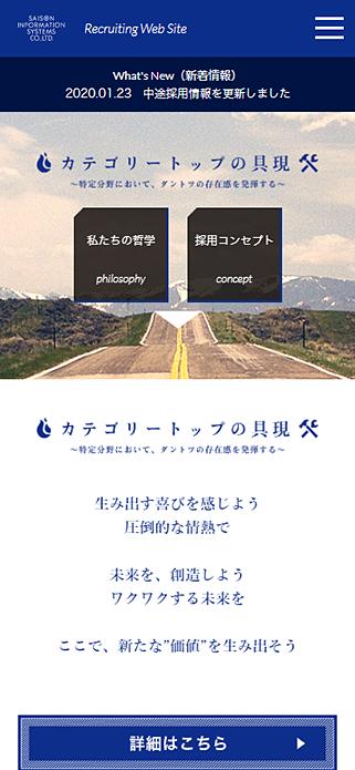 セゾン情報システムズ 採用情報 SP画像