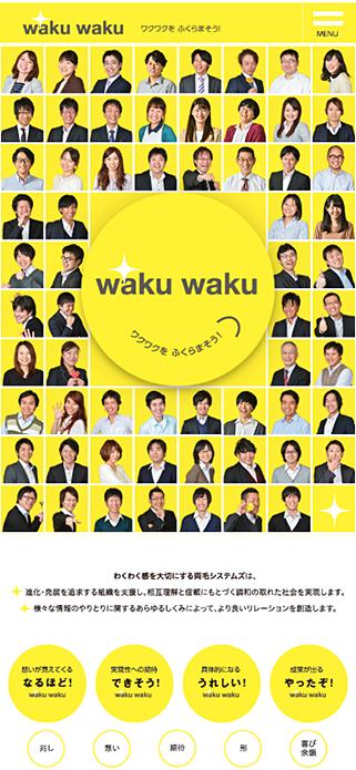 採用情報サイト -waku waku|両毛システムズ SP画像