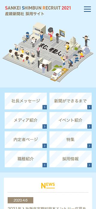 産經新聞社 採用サイト SP画像