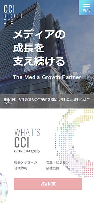 採用サイト|株式会社サイバー・コミュニケーションズ(CCI) SP画像