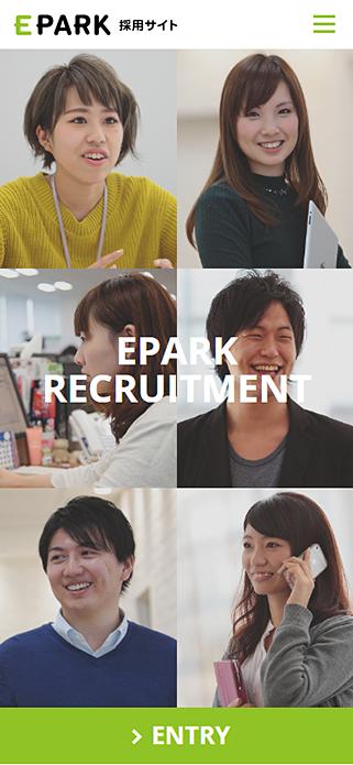 EPARK 採用サイト SP画像