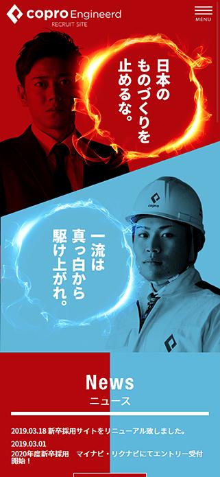 コプロ・エンジニアード採用サイト - SP画像