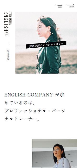 株式会社スタディーハッカー ENGLISH COMPANY 採用・求人情報 SP画像