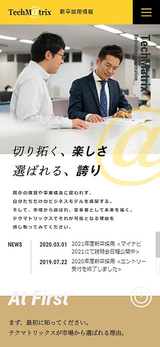 テクマトリックス株式会社   新卒採用サイト SP画像