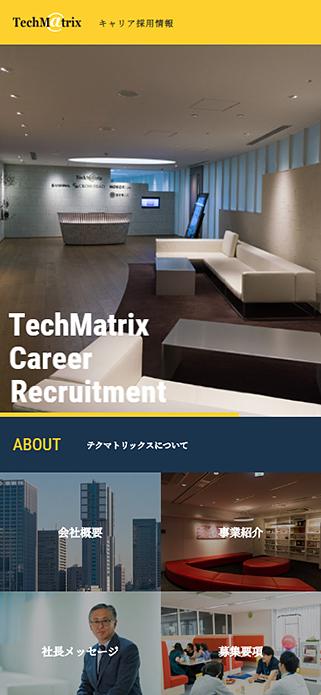 テクマトリックス株式会社 | キャリア採用サイト SP画像