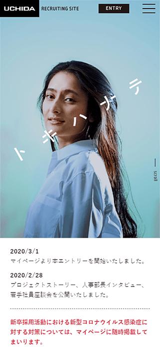 株式会社内田洋行   Recruit Site   採用サイト SP画像
