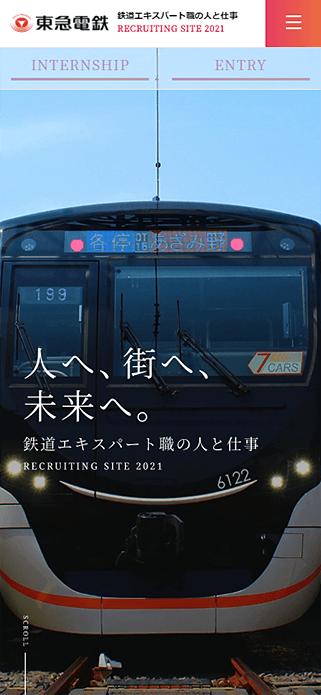 東急電鉄 採用 鉄道エキスパート職の人と仕事 SP画像