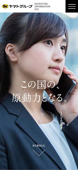 ヤマトグループ RECRUITING INFORMATION 2021 SP画像