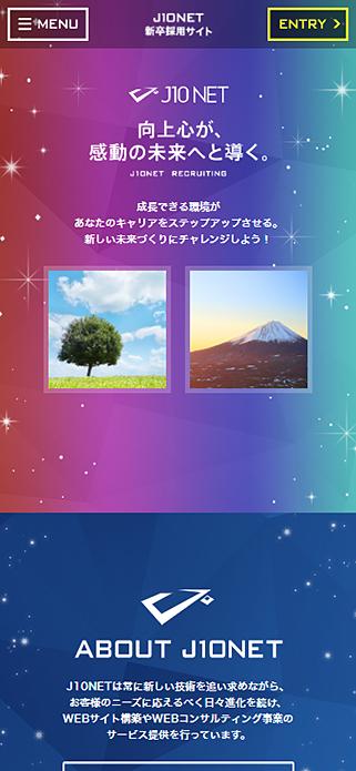 J10NET 新卒採用 SP画像