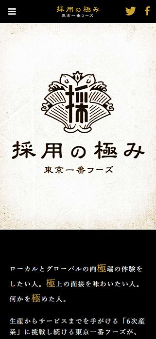 採用の極み   株式会社東京一番フーズ 新卒採用 SP画像