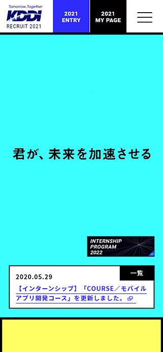 KDDI株式会社 新卒採用サイト SP画像