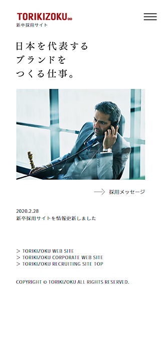 TORIKIZOKU 新卒採用サイト SP画像
