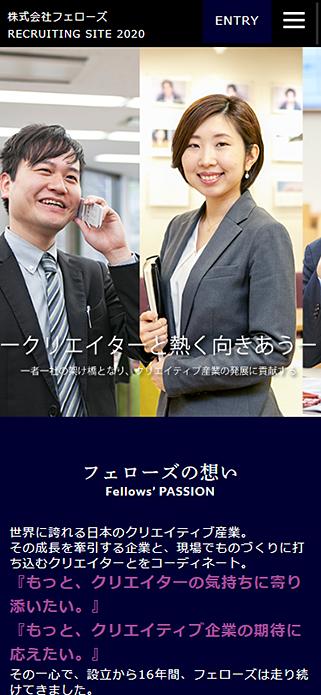 株式会社フェローズ 2020新卒採用サイト SP画像