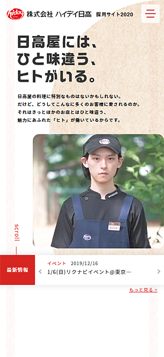 株式会社ハイデイ日高 採用サイト2020 SP画像
