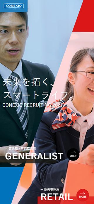 コネクシオ株式会社 採用サイト SP画像