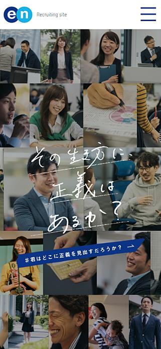 新卒採用サイト2022 | エン・ジャパン株式会社 SP画像