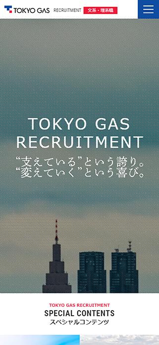 東京ガス新卒採用サイト SP画像