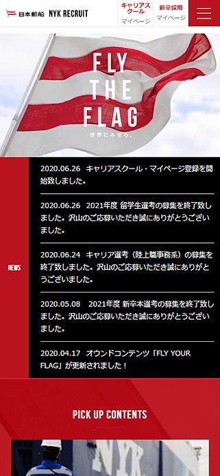 日本郵船   新卒採用情報 SP画像