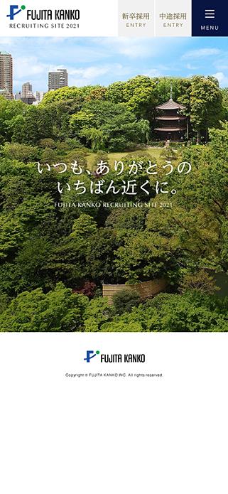 藤田観光 採用サイト SP画像