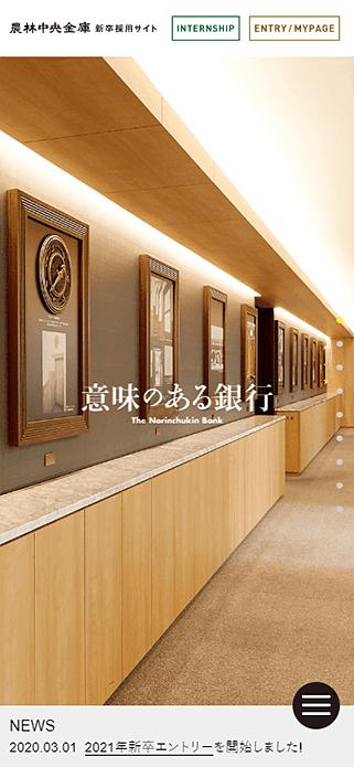 農林中央金庫(The Norinchukin Bank) 新卒採用サイト SP画像