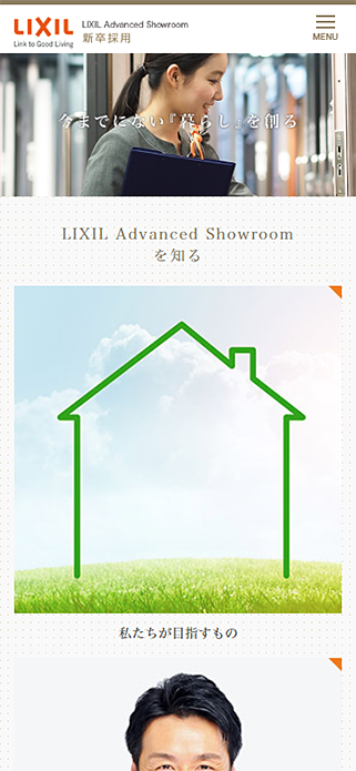 新卒採用   株式会社LIXIL Advanced Showroom SP画像