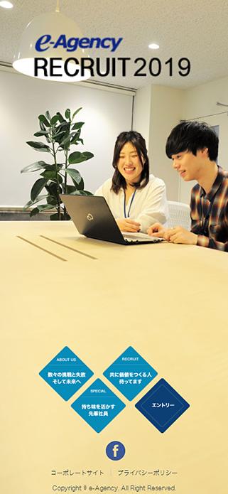 e-Agency新卒採用2019 SP画像