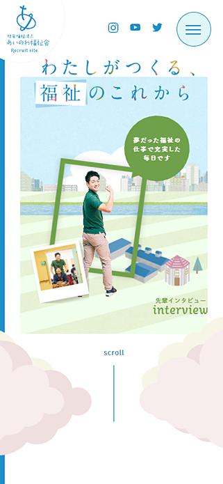 あいのわ福祉会 | 新卒・中途採用サイト-東京都足立区- SP画像