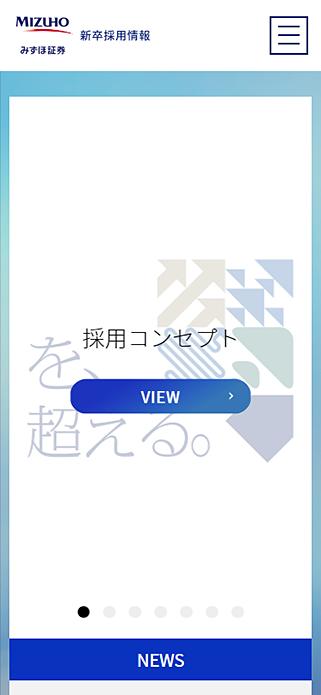 みずほ証券 新卒採用情報サイト SP画像