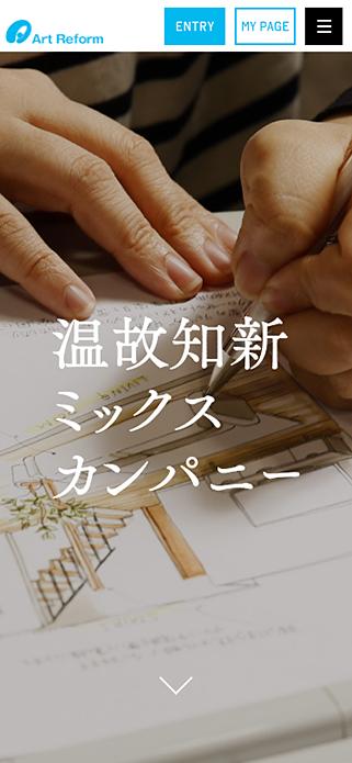 Art Reform 株式会社アートリフォーム採用サイト SP画像