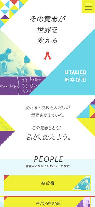 株式会社LITALICO 新卒採用情報 SP画像
